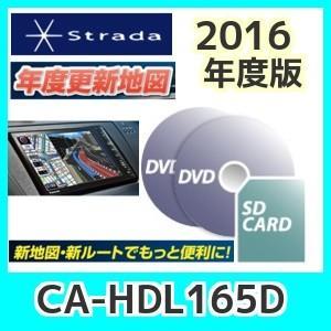 PanasonicパナソニックCA-HDL165D 2016年度版地図HDDナビ全国地図データ更新キット