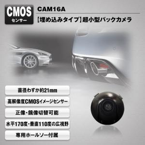 MAXWINマックスウィンCAM16Aバックカメラ|kurumadecoco