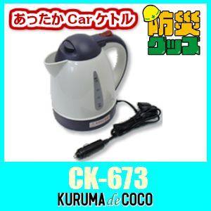 メルテック(大自工業)CK-673あったかCarケトル 12V用 車の中で簡単にお湯が沸かせる、空焚き防止機能付|kurumadecoco