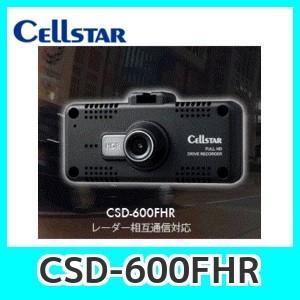 セルスタードライブレコーダーCSD-600FHR kurumadecoco