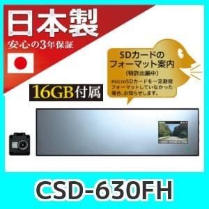 日本製ドライブレコーダーセルスターCSD-630FHセパレートミラータイプ安心の3年保証 kurumadecoco