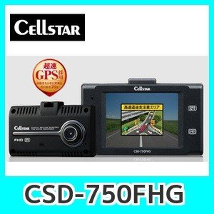 セルスタードライブレコーダー CSD-750FHG 日本製 3年保証 GPSお知らせ機能 駐車監視 ...