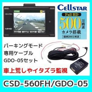 セルスターCSD560FH+GDO-05セットフルハイビジョン500万画素タッチパネル操作駐車監視ドライブレコーダー。信頼の国内生産、日本製、安心の3年保証。 kurumadecoco