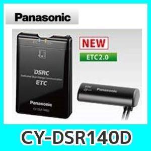 パナソニックDSRC車載器CY-DSR140Dセパレートアンテナ分離タイプ|kurumadecoco
