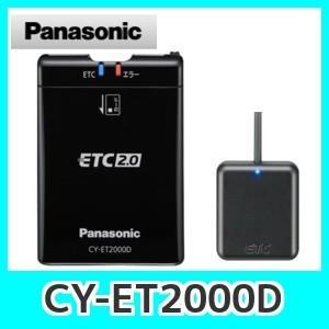 ETC2.0車載器パナソニックCY-ET2000Dアンテナ分離型etc|kurumadecoco