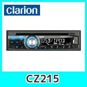 クラリオンCZ215USBスロット搭載 CD/MP3/WMAレシーバー|kurumadecoco
