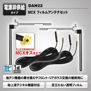 MAXWINマックスウィンDAN22デジタルTV用アンテナ(MCXオス)左右セット|kurumadecoco