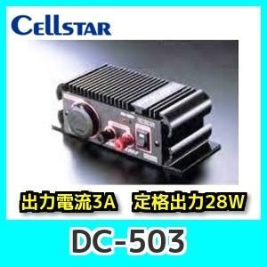 セルスターDC-503 DC/DCコンバーター 2系統出力端子装備/保護回路搭載 kurumadecoco