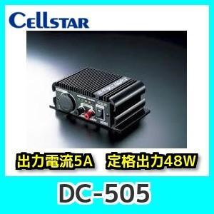 セルスターDC-505 DC/DCコンバーター 2系統出力端子装備/保護回路搭載 kurumadecoco