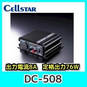 セルスターDC-508 DC/DCコンバーター 2系統出力端子装備/保護回路搭載 kurumadecoco