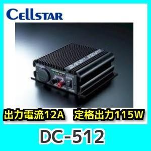 セルスターDC-512 DC/DCコンバーター 2系統出力端子装備/保護回路搭載 kurumadecoco