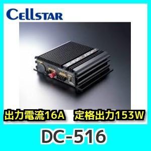 セルスターDC-516 DC/DCコンバーター 2系統出力端子装備/保護回路搭載 kurumadecoco