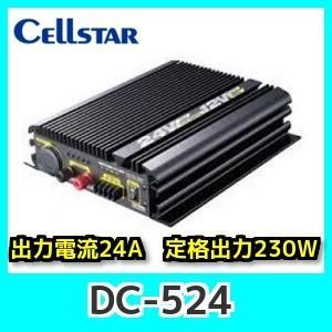 セルスターDC-524 DC/DCコンバーター 2系統出力端子装備/保護回路搭載 kurumadecoco