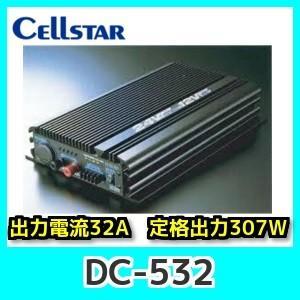 セルスターDC-532 DC/DCコンバーター 2系統出力端子装備/保護回路搭載 kurumadecoco