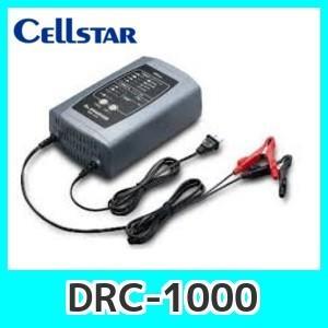 セルスターDRC-1000バッテリー充電器 8段階自動充電制御機能 kurumadecoco