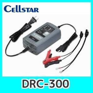 セルスターDRC-300バッテリー充電器 原付・オートバイ、軽・小型自動車を簡単充電 kurumadecoco