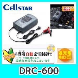 セルスターDRC-600バッテリー充電器 8段階自動充電制御機能 kurumadecoco