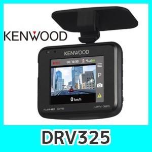 ドライブレコーダーケンウッドDRV-325HDR搭載LED信号対応ドラレコ kurumadecoco