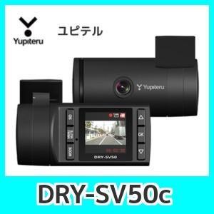 ユピテルドライブレコーダーDRY-SV50c 駐車記録機能にオプション対応/Gセンサー搭載 kurumadecoco