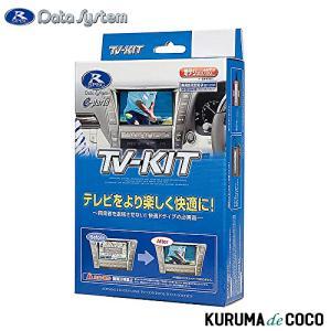 DateSystemデータシステムTVキャンセラーDTA530。走行中でもテレビを視聴できるTVアダプター|kurumadecoco