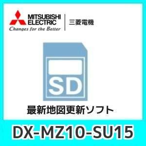 三菱電機ナビ地図更新ソフトDX-MZ10-SU15 NR-MZ10シリーズ