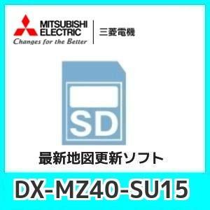 三菱電機ナビ地図更新ソフトDX-MZ40-SU15 NR-MZ40シリーズ