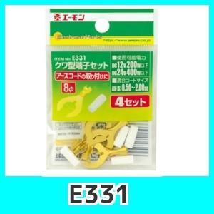emonエーモンE331クワ型端子セットの関連商品3