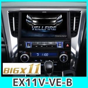 アルパインBIGXヴェルファイア30系ナビEX11V-VE-B 11型WXGA カーナビ