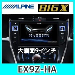 アルパイン9型WXGA カーナビEX9Z-HAハリアー(MC前)/ハリアー ハイブリッド(MC前)/ハリアーG's専用 kurumadecoco