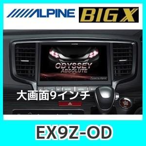 アルパイン9型WXGAEX9Z-OD カーナビオデッセイ アブソルート ハイブリッド専用 kurumadecoco
