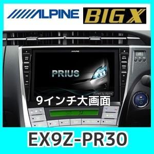 アルパイン9型WXGA カーナビEX9Z-PR30プリウス(30系)/プリウスPHV(内装色:アクア)専用 kurumadecoco
