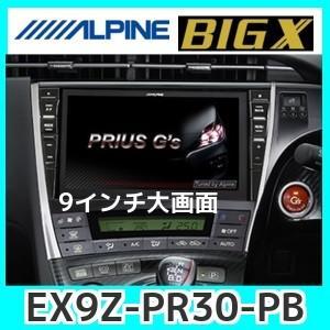 アルパイン9型WXGA カーナビEX9Z-PR30-PBプリウス G's専用 kurumadecoco