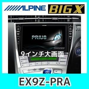 アルパイン9型WXGA カーナビEX9Z-PRAプリウスα(MC前)専用 kurumadecoco