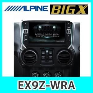 アルパイン9型WXGA カーナビEX9Z-WRAジープ・ラングラー専用 kurumadecoco