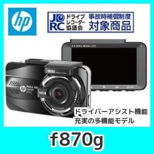 ヒューレットパッカードHPドライブレコーダーf870gフルHD高画質2カメラ対応GPS搭載モデル kurumadecoco