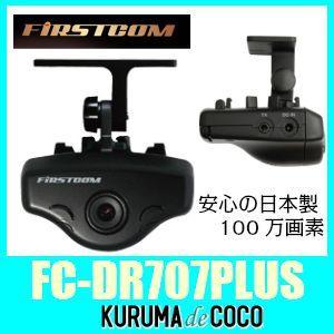 FIRSTCOM エフ・アール・シー FC-DR707 PL...