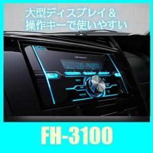 パイオニアFH-3100 CD/USB/チューナーメインユニット 200mmワイド車にも美しく装着|kurumadecoco