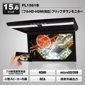 MAXWINマックスウィンFL1561B 15.6インチフリップダウンモニター(HDMI入力)|kurumadecoco