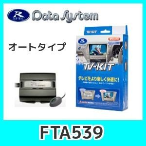 DateSystemデータシステムTVキャンセラーFTA539。走行中でもテレビを視聴できるTVアダプター|kurumadecoco