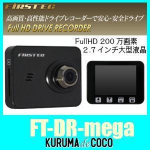 ドライブレコーダー FT-DR MEGA、200万画素フルHDドラレコ。2.7インチ大型液晶モニター高画質・高性能モデル