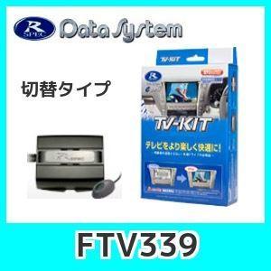 DateSystemデータシステムTVキャンセラーFTV339。走行中でもテレビを視聴できるTVアダプター|kurumadecoco