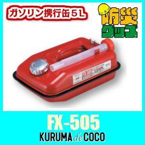 メルテック(大自工業)FX-505 ガソリン携行缶5L 本体:亜鉛メッキ鋼板 キャップ:アルミダイキャスト|kurumadecoco
