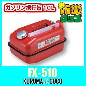 メルテック(大自工業)FX-510 ガソリン携行缶10L 本体:亜鉛メッキ鋼板 キャップ:アルミダイキャスト|kurumadecoco