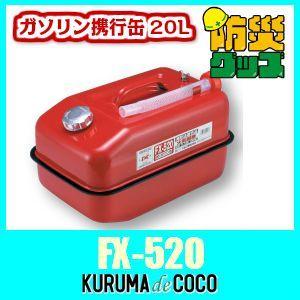 メルテック(大自工業)FX-520 ガソリン携行缶20L 本体:亜鉛メッキ鋼板 キャップ:アルミダイキャスト|kurumadecoco