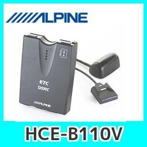 アルパインDSRC車載器HCE-B110V車種専用ビルトイン設計/別売キット要|kurumadecoco