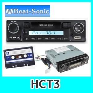 ビートソニックカセットデッキHCT3アナログの音声を再生。カセットテープ再生ラジオ搭載|kurumadecoco
