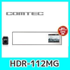 コムテック日本製ドラレコHDR-112MGミラー型セパレートドライブレコーダー駐車監視モード搭載