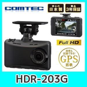 【在庫あり/即納可】コムテック ドライブレコーダー HDR-203G 高画質200万画素/超広角168° GPS搭載 モデル安心の日本製 3年保証 HDR203G|kurumadecoco