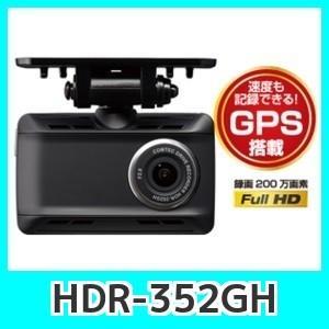 コムテックドライブレコーダーHDR-352GH安心の日本製/3年保証/GPS搭載/2.7インチフルカ...