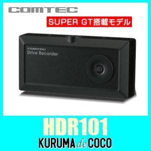 コムテックHDR-101、安心の日本製ドライブレコーダー。地デジノイズ対策、ナビノイズ対策対策で事故の瞬間をしっかり録画。